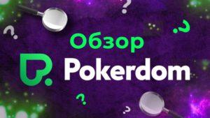 Pokerdom.com